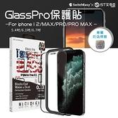 【SwitchEasy】GlassPro保護貼 iPhone12 mini/12/PRO/PRO MAX附贈對位框