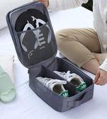 旅行鞋包鞋袋子裝鞋子的收納袋整理收納包防塵袋家用鞋袋鞋套鞋罩 【四月特賣】