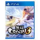【預購 】PS4 無雙OROCHI蛇魔3《中文版》預計2018.9.27上市