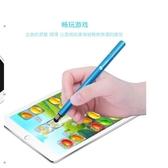 ipad保護套 Ipad電容筆細頭高精度觸屏筆觸控筆 莎拉嘿幼
