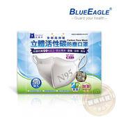 【醫碩科技】藍鷹牌NP-3DC台灣製成人立體活性碳口罩/口罩/立體口罩 超高防塵率 50入/盒