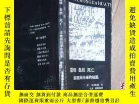 二手書博民逛書店罕見靈魂自然死亡---宗教與科學的接點--1版1印Y18887
