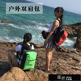 防水袋 雙肩包防水包溯溪浮潛包沙發游泳包戶外旅行背包登山包手機漂流袋 【全館免運】