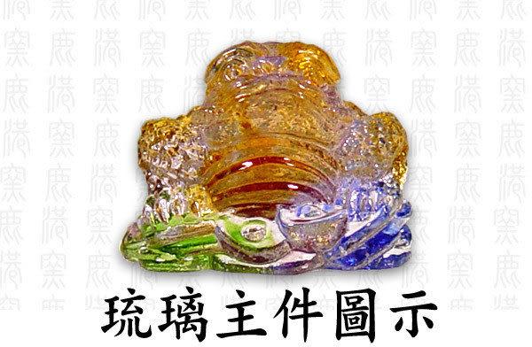 鹿港窯~居家開運水晶琉璃文鎮~金蟾蜍◆附精美包裝◆附古法制作珍藏保證卡◆免運費送到家