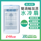 【刀鋒】BLADE雙渦輪加濕水冷扇 現貨 當天出貨 台灣公司貨 附USB頭 桌上型風扇 增濕器 USB風扇