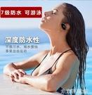 游泳耳機 運動無線藍芽耳機頭戴掛耳雙入耳式防水游泳跑步健身mp3帶內存 米家