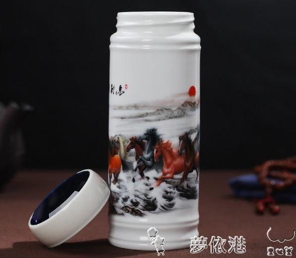 陶瓷保溫杯帶蓋 景德鎮雙層養生杯便攜辦公水杯泡茶杯隨手禮品杯夢依港