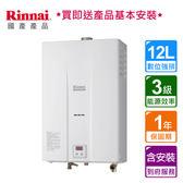 林內 強制排氣型熱水器12L_ RU-B1251FE天然氣