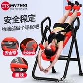 倒立機 倒立神器家用牽引器增高女用倒掛器瑜伽拉伸健身器材小型倒立機 果果輕時尚NMS