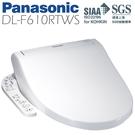 (特賣)贈基本安裝+好禮 PANASONIC 國際牌 儲熱式洗淨便座 DL-F610RTWS 紫 免治馬桶座