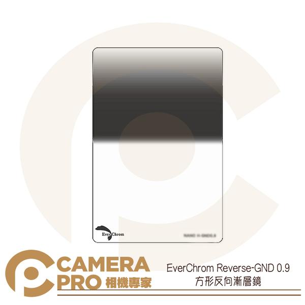◎相機專家◎ EverChrom Reverse-GND 0.9 方形反向 漸層鏡 含磁吸框 100x150mm 公司貨