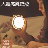 檯燈 LED小夜燈 人體感應燈 充電式感應燈 臥室床頭夜起迷你小夜燈 自帶支架可磁吸懸掛