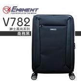 EMINENT 雅仕 萬國通路 紳士風尚系列 防潑水布料 雙排輪 旅行箱 20吋 行李箱 V782