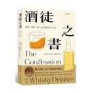 酒徒之書(喝懂喝對威士忌老饕的敢言筆記)