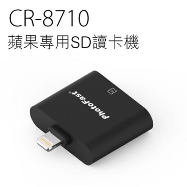 PhotoFast 蘋果SD讀卡機 CR-8710(不含記憶卡)