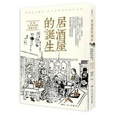 居酒屋的誕生(日本江戶的酒食文化)