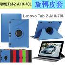 【陸少】旋轉皮套 聯想 Lenovo Tab2 A10-70L 平板皮套 360度旋轉 支架 a10-70保護皮套 側翻 保護殼