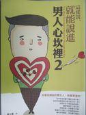 【書寶二手書T1/兩性關係_OBO】這樣說就能說進男人心坎裡2_羅夫曼
