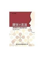 二手書博民逛書店《關懷與溝通:護理專業的核心價值與競爭祕訣》 R2Y ISBN:9789861941165