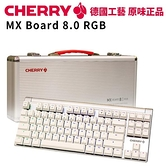 CHERRY MX BOARD 8.0 RGB 有線機械鍵盤 白色 銀軸