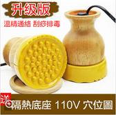 經絡能量儀陽紅熱敷儀器溫灸罐陽聚陶瓷養生罐漢灸儀刮痧「110V專用」