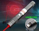 雷射筆 激光手電鐳射燈炮紅光綠光紅外線USB可充電部沙盤筆 野外之家
