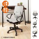 【JL精品工坊】耐磨貓抓布電腦椅限時$1580/電腦椅/會議椅/工作椅/椅子/辦公椅