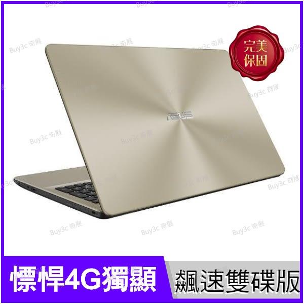 華碩 ASUS X542UN 金 240G SSD+1T 飆速雙碟版【i5 8250/15.6吋/MX150 4G/Fu-HD/Win10/Buy3c奇展】