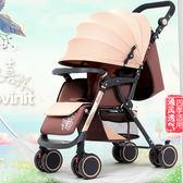 嬰兒推車 可坐可躺輕便折疊四輪避震嬰兒車 寶寶手推車