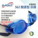 SAEKO泳鏡-競泳S62 藍 盒裝組;Swim Goggle;蝴蝶魚戶外