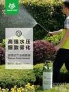 園藝氣壓式噴壺澆花家用消毒清潔打藥噴霧器噴水壺YJT 【快速出貨】