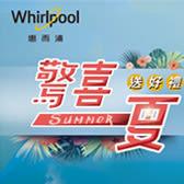 Whirlpool 32公升獨立式蒸烤箱送WMF平底煎鍋