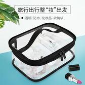 化妝包透明大容量收納袋簡約洗漱品【不二雜貨】