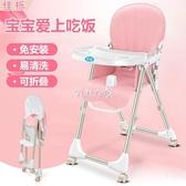 寶寶餐椅可折疊用嬰兒吃飯椅子多功能幼兒餐桌椅座椅兒童飯桌 七夕禮物 YYS