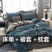 床單單件被套三件套學生宿舍單人1.2m床上用品1.5m米純棉被單雙人 橙子精品