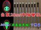 【JIS】AP240LG 台灣製 28mm 240cm 夜光尖底鋁合金伸縮營柱 炊事帳 邊布 撐水線 前庭