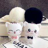 貓咪鑰匙扣公仔掛件可愛情侶韓國創意卡通毛絨球鈴鐺汽車包包掛飾【父親節禮物】