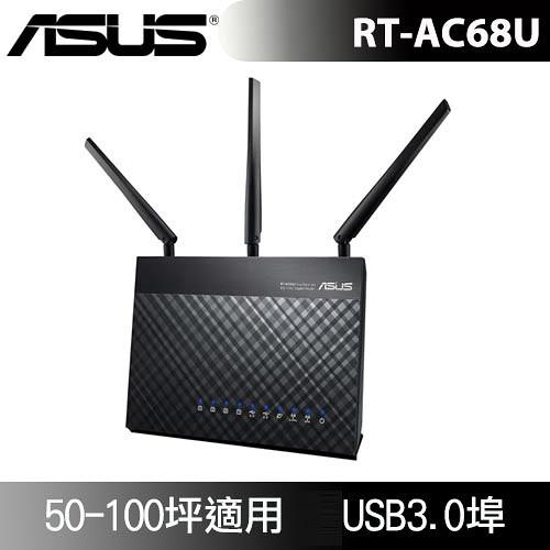 ASUS 華碩 RT-AC68U 雙頻 AC1900 Gigabit 無線路由器 【短促下殺↘省890】