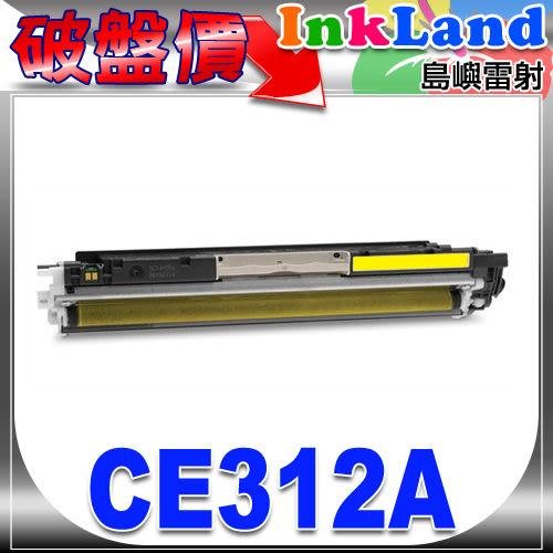 HP CE312A / No.126A相容碳粉匣(黃色)【適用】CP1025nw/M175a/M175nw/M275a/M275nw【另有CE310A/CE311A/CE313A