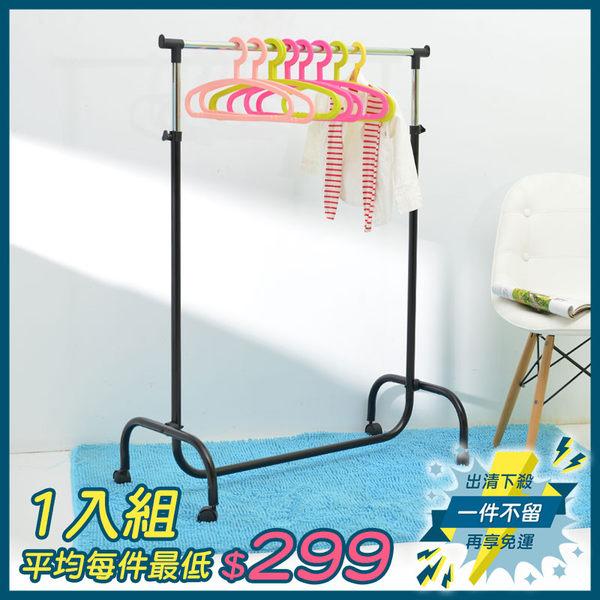 【居家cheaper】粗管徑單桿ㄇ型衣架-1入 /吊衣架/衣桿架/曬衣架/曬乾架/雙桿衣架/鹽燈