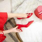 婚鞋紅色結婚鞋女新款新娘鞋細跟水鑚低跟單鞋女高跟伴娘鞋秀禾鞋 初語生活