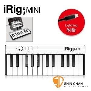 【缺貨】iRig Keys mini 全新25鍵 MIDI 鍵盤(附蘋果Lightning線/支援 ios、Mac/PC電腦、Android)