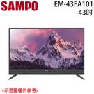 【SAMPO聲寶】43吋 FHD LED液晶顯示器 EM-43FA101 含視訊盒 不含安裝 免運費