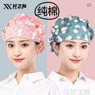 護士帽 軒之新廚師帽女廚房家用做飯防油煙工作餐飲衛生護士帽子純棉 生活主義