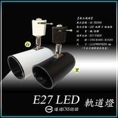 【CNS認證】E27 LED 10W 砲彈-S 軌道燈 PAR20【數位燈城 LED-Light-Link】商空、居家、夜市必備燈款