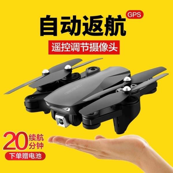 空拍機 GPS四軸飛行器無人飛機無人機航拍器高清專業4K超長續航模2000米 DF 維多原創