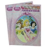 16開 迪士尼 公主系列著色本 001 著色簿 /一本入{定50}~(內附貼紙)畫冊 學畫簿~正版授權