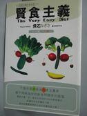 【書寶二手書T7/餐飲_JPG】賢食主義 : 智慧型攝食新主張_飛石