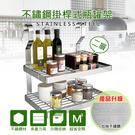 廚百妙 (掛桿式) 不鏽鋼雙層調味瓶罐架 置物架 收納架 廚房架