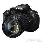 高清照相機Canon/佳能700D18-55套機入門級單反數碼相機家用單反相機LX 爾碩 交換禮物